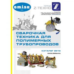 Скачать каталог Omisa